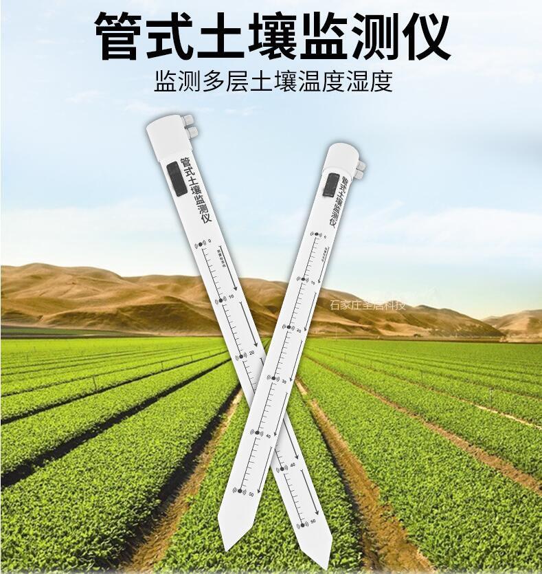 管式土壤检测仪